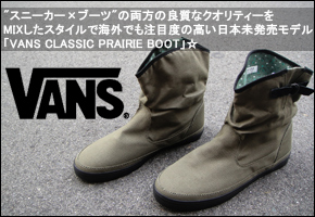 VANS PRAIRIE BOOT